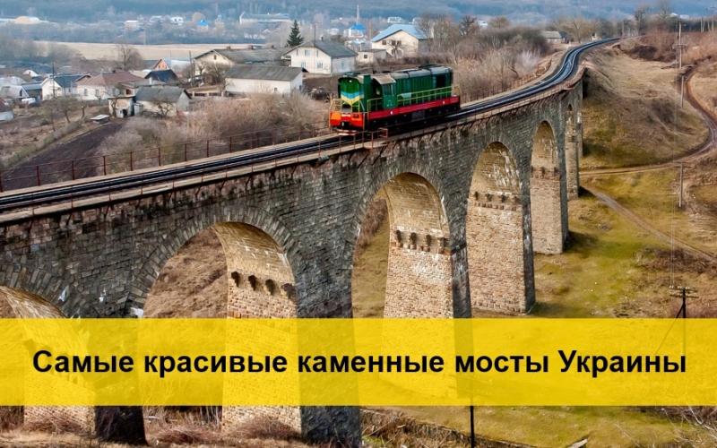 каменный мосты в Украине