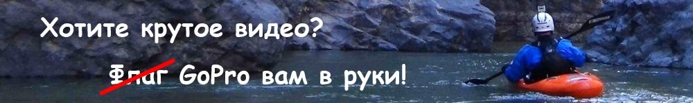 Аренда GoPro в Киеве. Прокат креплений и аксессуаров